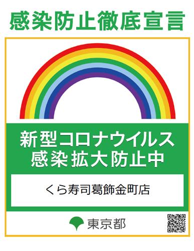 東京都が発行する「感染防止徹底宣言ステッカー」