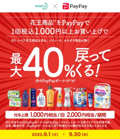 「花王商品の購入で最大40%戻ってくる」キャンペーン