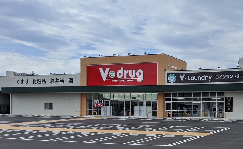 V・drug半田乙川店