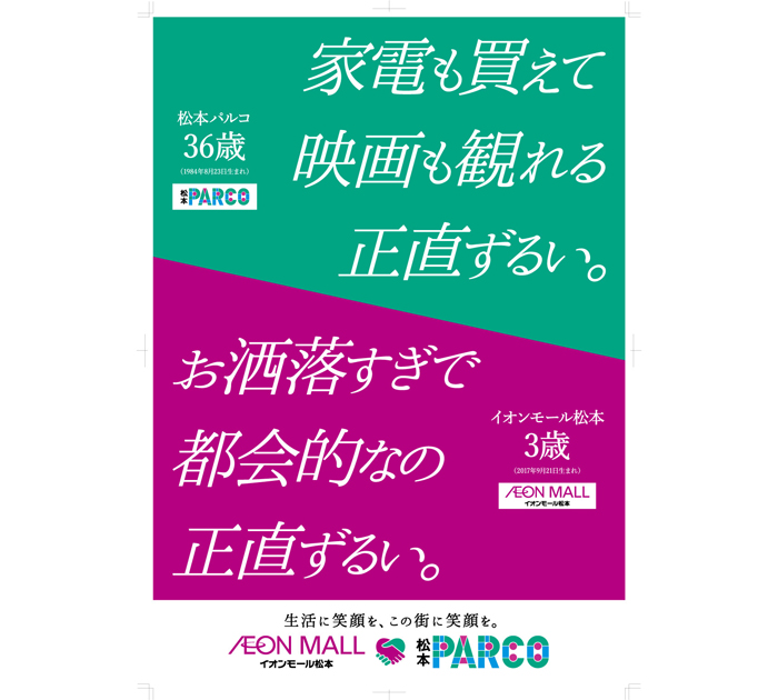 松本ショッピング創生プロジェクト