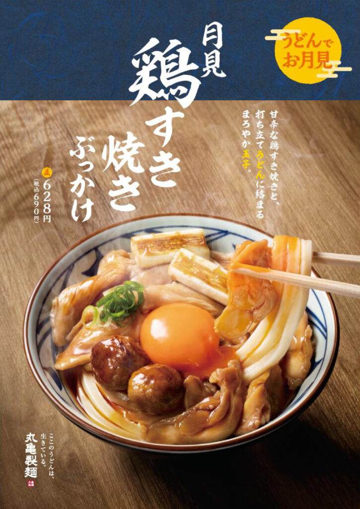 20200827marugame 725x1024 - 丸亀製麺/うどんでお月見シリーズ開始「月見鶏すき焼きぶっかけ」