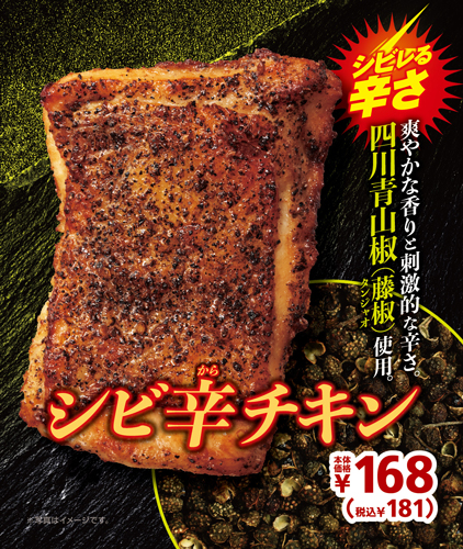 20200827mini - ミニストップ/四川青山椒で味付けした「シビ辛チキン」