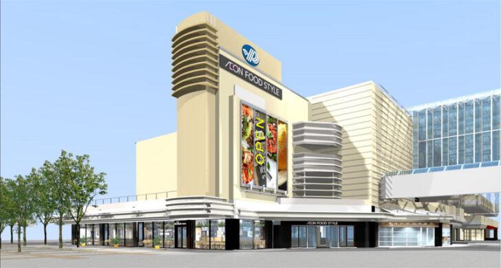 イオンフードスタイル西神中央店