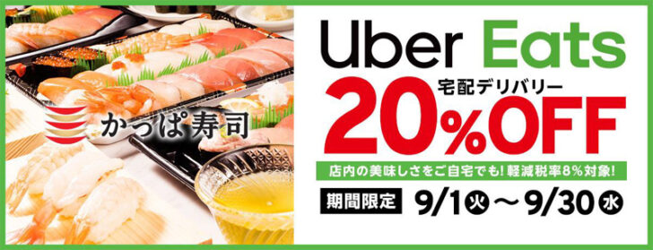 Uber Eats20%OFFキャンペーン