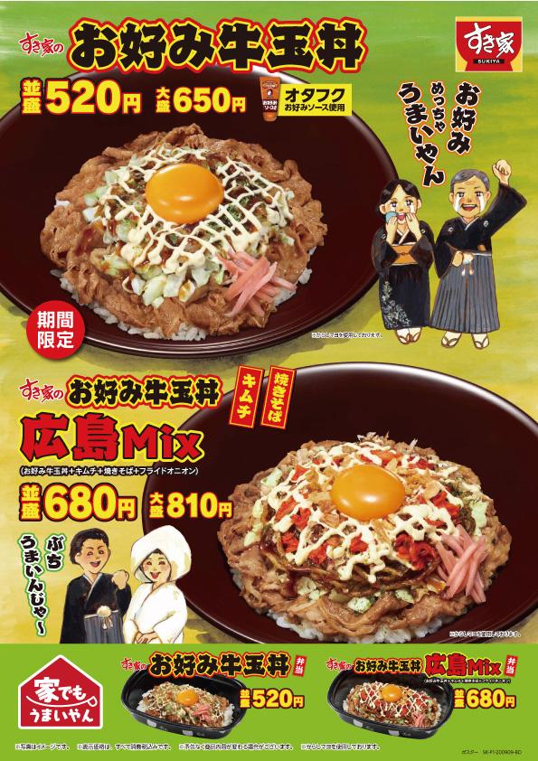 お好み牛玉丼とお好み牛玉丼広島Mixの告知