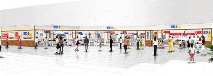 エディオンららぽーと愛知東郷店イメージ