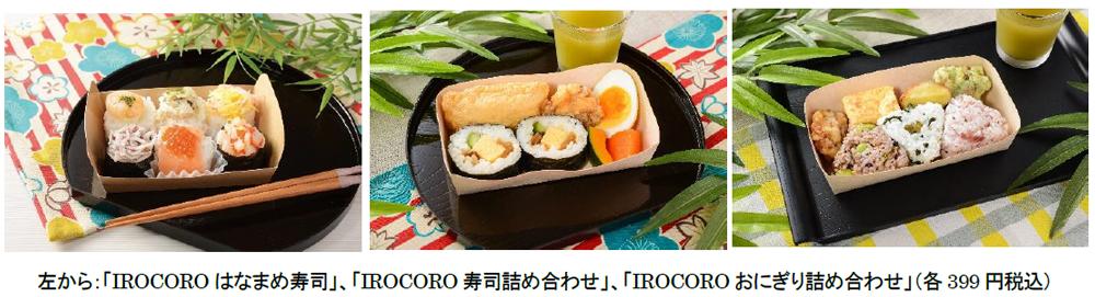 「IROCORO」シリーズ