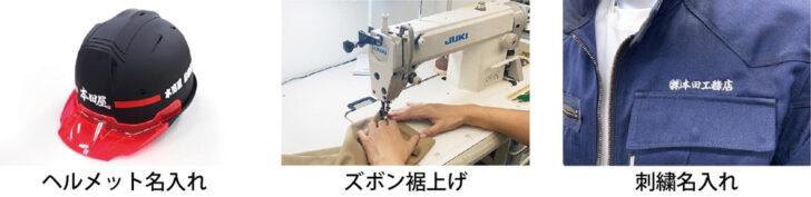 名入れ、裾上げ、刺繍などのサービスも