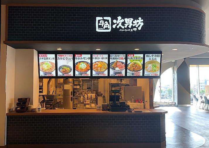牛角次男坊イオンモール高知店