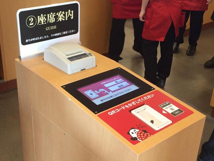 20200910susi1 728x546 - スシロー/都市型店舗「心斎橋店」非対面システム活用