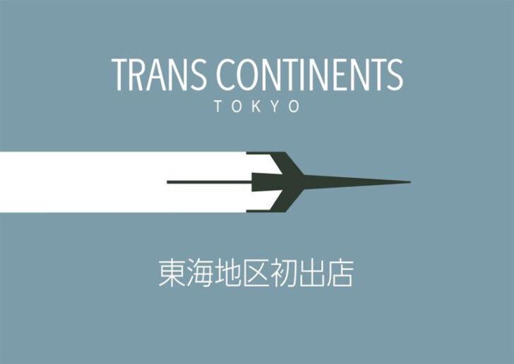 TRANS CONTINENTS東海地区初出店