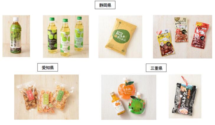 静岡・愛知・三重の商品13品を発売
