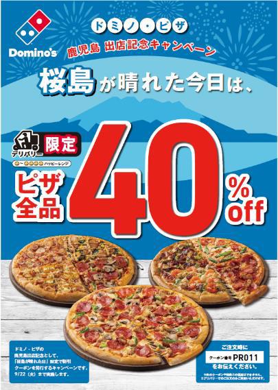鹿児島出店記念キャンペーン