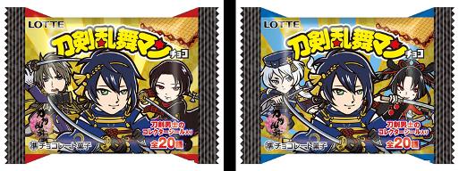 20200914fami1 - ファミリーマート/刀剣乱舞とコラボ「刀剣乱舞マンチョコ」も発売
