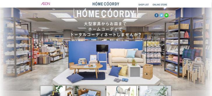 ホームコーディ総合サイト