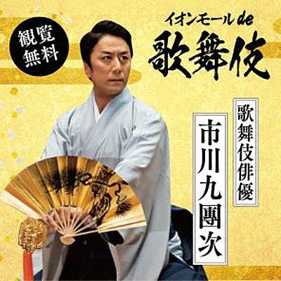 20200914kabuki - イオンモール/全国4会場で歌舞伎を開催