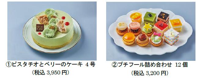 1口サイズのケーキ