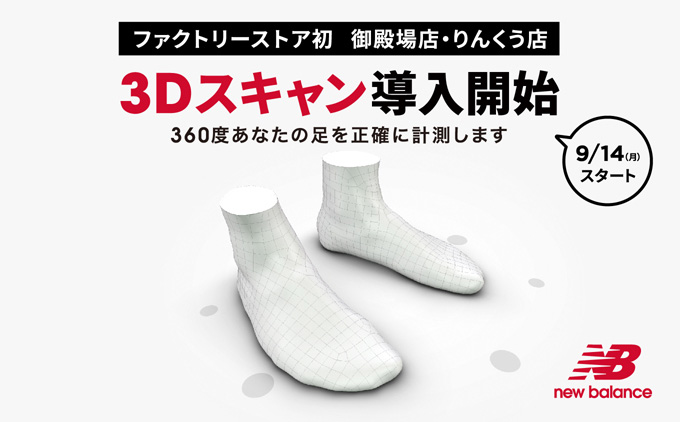 3Dスキャンの告知