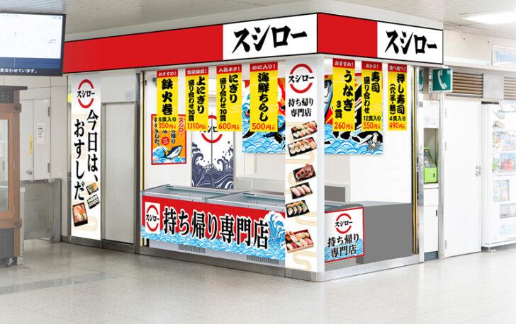 スシローJR芦屋テイクアウト店