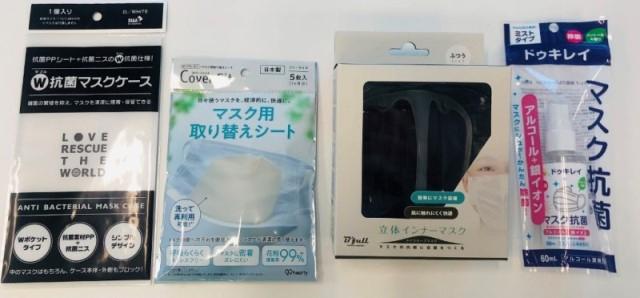マスクの悩みを軽減する新商品