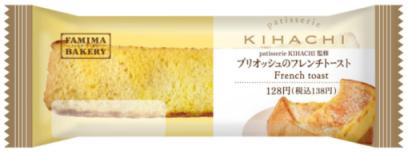 20200916fami2 - ファミリーマート/キハチ監修ロールケーキとワンハンドフレンチトースト