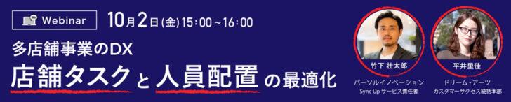20200917dream1 728x146 - 店舗DX/「店舗タスク・人員配置」最適化解説10月2日無料WEB開催