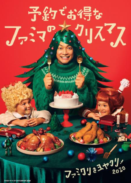 ファミマのクリスマス