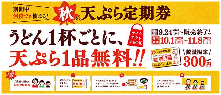 20200917hanamaru - はなまるうどん/9月24日「秋の天ぷら定期券」発売開始