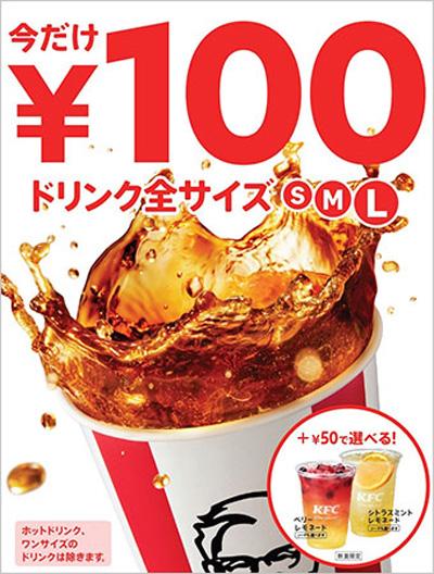 ドリンク全サイズ100円キャンペーン