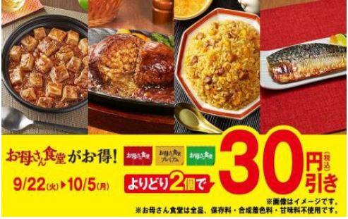 30円引きセール