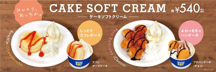 ケーキソフトクリーム