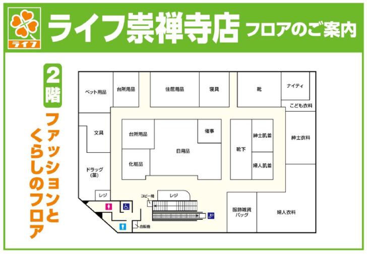 2階はくらしの品とファッション売場
