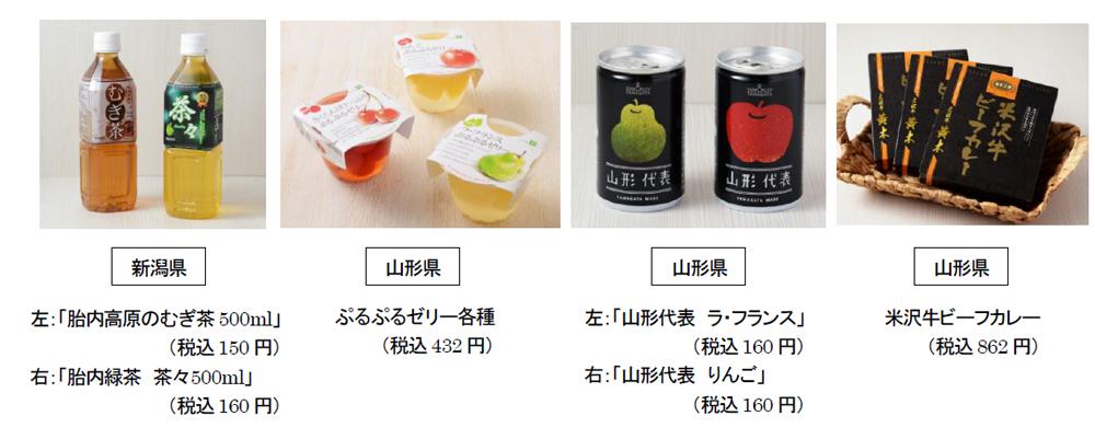 新潟県・山形県の特産品を使用した14品