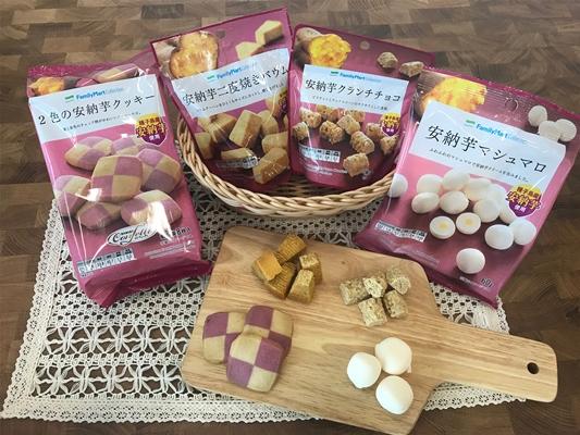 「安納芋」を使った菓子5種類