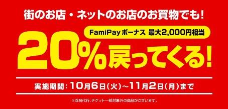FamiPayの利用がお得になるキャンペーン