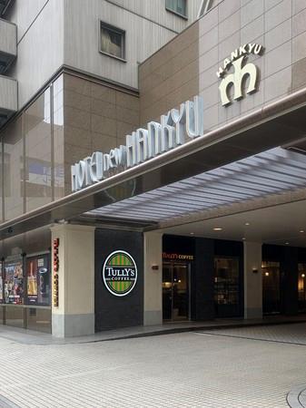 大阪新阪急ホテルの1階に位置