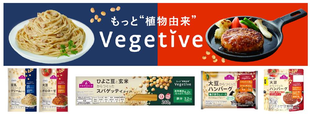 植物置き換え食品「ベジティブ」強化