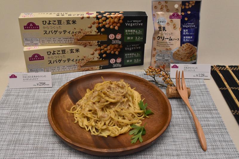植物性原料に置き換えたスパゲッティ