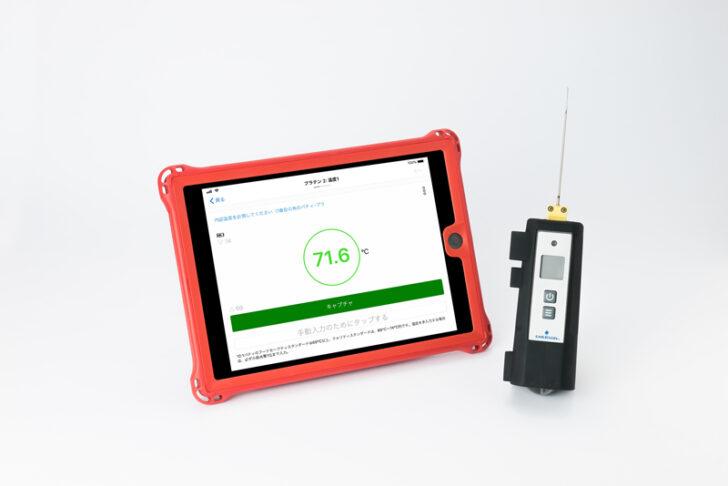 温度計測・衛生管理をデジタル化