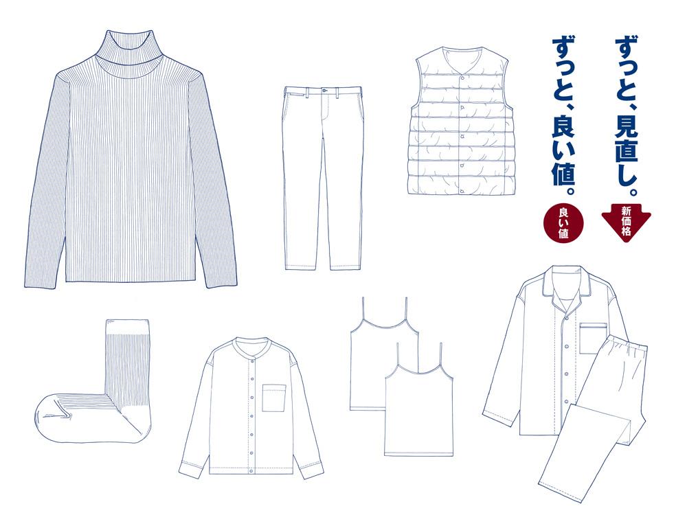 20201001muji - 無印良品/衣料品「基本商品の価格改定」値下げ実施