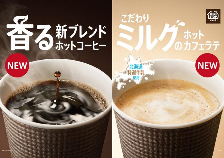「コーヒー」全面刷新