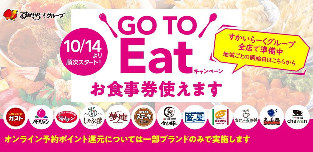 20201005skylark - すかいらーく/全ブランドがGO TO Eatキャンペーンに参加