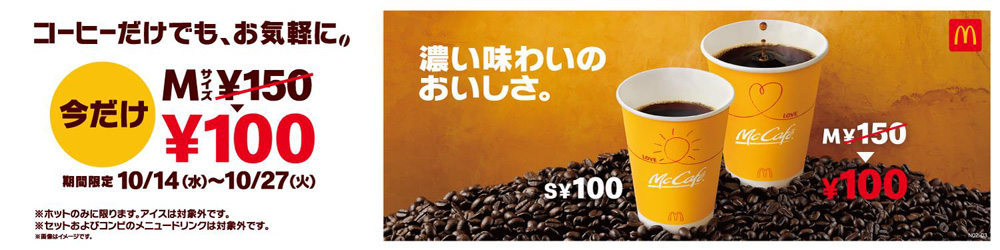 20201006cofee - マクドナルド/10月14日~27日、コーヒーMサイズ100円