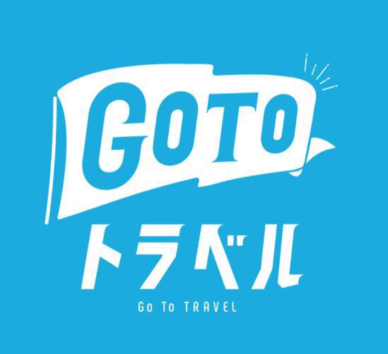 Go Toトラベル