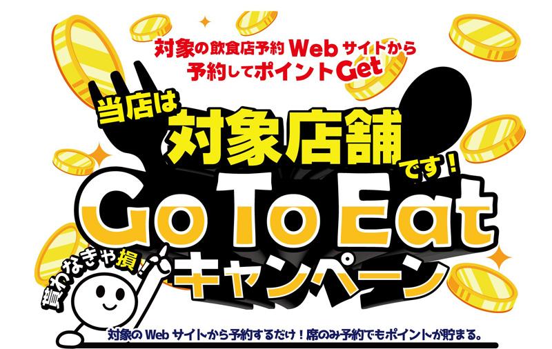 20201007atom1 - アトム/「Go To Eatキャンペーン」22自治体に申請中