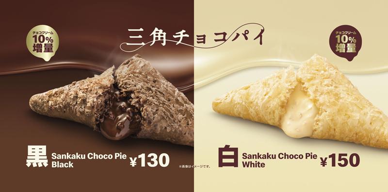 三角チョコパイ 黒・白