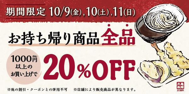 1000円以上購入で持ち帰り20%オフ
