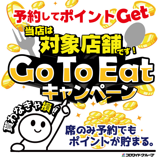 Go To Eatキャンペーン