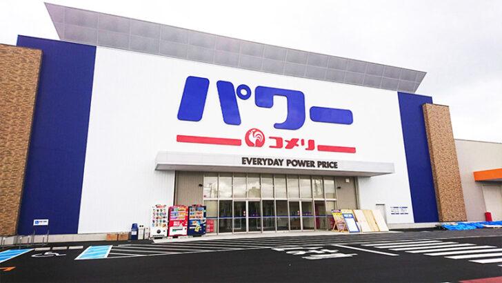 パワーの店舗イメージ