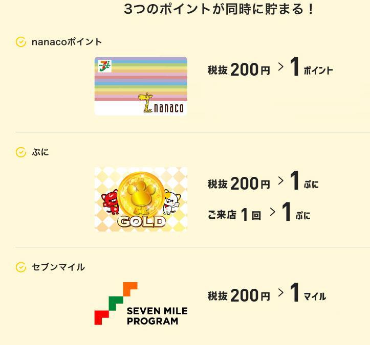 nanacoポイント、セブンマイルも貯まる
